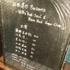 1/26(金) 新中野 ライブカフェ弁天