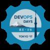 『DevOps Days Tokyo 2017』に参加してきた Part1