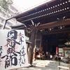甲子の日には限定御朱印も! 京都・平等寺(因幡薬師)