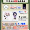 【冬コミ】冬コミ委託情報お知らせ!【C97】