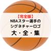【完全版】NBA選手のシグネチャーロゴ大全集【選手の最新バッシュも紹介してます】