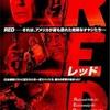 映画『REDレッド』あらすじキャスト評価 最も危険なオヤジたち映画