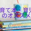 子育て本・育児本のオススメ3冊