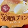 森永乳業 おいしい低糖質プリン チーズケーキ味だよ