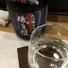 磯自慢、純米大吟醸エメラルド&吟醸&本醸造の味。