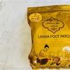 タイの足裏用樹液シート「Lanna Foot Patch(ランナフットパッチ)」がかなり良かった【効果や使い方】@バンコク