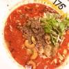 【グルメ】新宿で食べたビリリと美味い担々麺(^^)