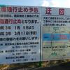 永田管理橋は1月5日(火)から通行止め!