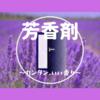 【手作り芳香剤の作り方~簡単・2ステップ~】100均の〇〇に無印のエッセンシャルオイルをたらします。セッティングしたら、秒でふんわり~。