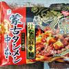 セブンプレミアム「蒙古タンメン中本 汁なし麻辛麺」を食べてみましたよ♪