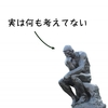 ユーモアセンスを磨くには、◯◯をすればいい!?(前編)【読書レビュー】