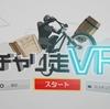 PSVRで「チャリ走VR」が2月22日配信スタート!980円!