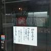 【信誠飯店】閉店。さよならエビ玉丼。さよなら大将。