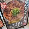 吉野家 黒ダレ焦がし豚丼 なかなかたっぷりの焼き肉丼・・・でも¥600か~~