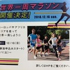 開催決定!世界一周マラソン、陸上記録会