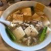 606. 豆腐らー麺@MANNISH(浅草):塩生姜のじんわりスープに豆腐餡とスパイス!寒いうちに食べるべき体が温まりすぎる一杯!