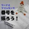紙好き必携『竹尾の紙セット』バラバラ事件03~デジタル未解決編~