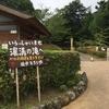 【子連れ旅行】1泊2日千葉へ!1日目は濃溝の滝からの鴨川シーワールド