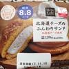 ローソン ウチカフェスイーツ 北海道チーズのふんわりサンド  食べてみた