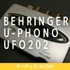BEHRINGER U-PHONO UFO202 で アナログレコードのデジタル化