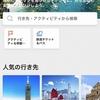 旅行アクティビティ予約サイト KLOOK(クルック)をバリ島の送迎で使ってみました