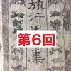 【旅行用心集を読む】(第6回)江戸時代のガイドブックを読むブログ