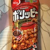 でん六:ポリッピー(四川風麻辣味/ピーナッツチョコ/アーモンドチョコ/コーンチョコ