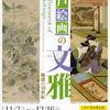 江戸絵画の文雅―魅惑の18世紀