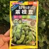 作物No27 茶枝豆『福の泉』の栽培を開始!