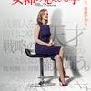台風の大須観音☆ & 映画『女神の見えざる手』素晴らしい!!