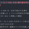 macOS Mojave(10.14)にアップグレード後にVSCodeのフォントが変になる事象を解決する方法