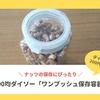 【100均ダイソー】ナッツの保存に「ワンプッシュで開閉できる保存容器」がおすすめ!