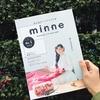 「minne HANDMADE LIFE BOOK vol.5」が発売!今回もおすすめコーナーをご紹介します。