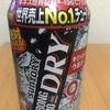 サントリー『チューハイ -196℃ ストロングゼロ ドライ』を飲んでみた!