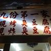 #148 台湾で臭豆腐を食べてみた。 (2014.12)