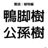 【難読漢字:植物編】鴨脚樹の実(種の中身)って茶碗蒸しによく入ってるね。