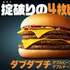 【期間限定】マクドナルドのダブダブチを食べました(感想レポート)