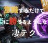 "【Apex Legends】これを意識するだけで""楽に勝てる""ようになる!|撃ち合い弱い・初動死しんどすぎ"