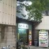 地蔵湯(江戸川区北小岩)