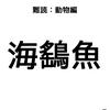 【難読漢字:動物編】海のタカ、さかな「海鷂魚」