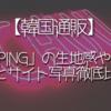 【韓国通販】HOTPING(ホッピング)を使った感想をレビュー!安全なの?評判悪いって本当?