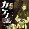 美食倶楽部・バカゲー専科  バカゲーに特化した ボリューム満点の名著