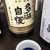 多満自慢、上撰本醸造&立春朝搾り純米吟醸生原酒の味。