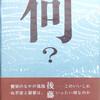 後藤明生再読 短篇「何?」