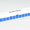 初めてのキーワードプランナーの使い方を詳しく説明