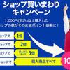 楽天ふるさと納税で200セット限定の玄米30kg(1万5千円)を買い、楽天スーパーセールの戦いが無事完了しました。