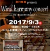 【9月3日(日)】地元吹奏楽団によるコンサート『Wind harmony concert』開催します!