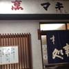 京都 丹波口 割烹マキノ