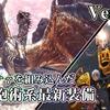 【MHW】Ver5.00対応!クシャナγを使用した最新砲術系装備(盾斧・ガンランス)