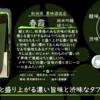 【火曜日の辛口一杯】春霞 純米吟醸 緑ラベル【FUKA🍶YO-I】
